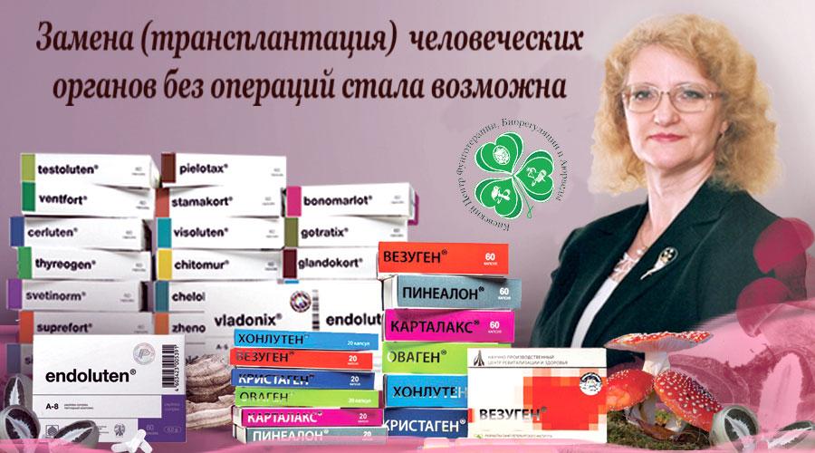 Peptid-Medikamente