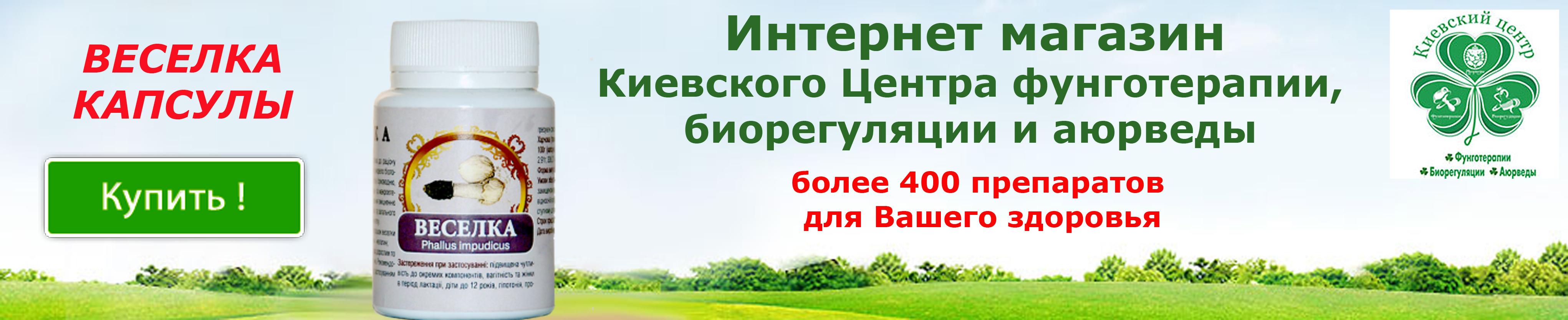 Veselka buy drug online store