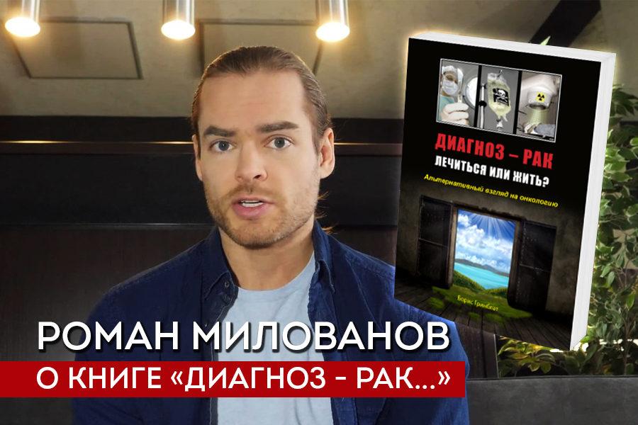 роман млованов анонс книги