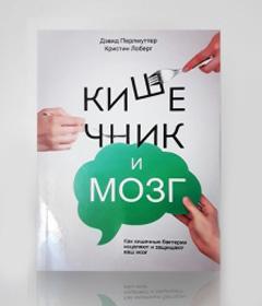 kishechnik-i-mozg2.jpg